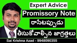 [2019] How to Write Promissory Note in Telugu | Promissory Note Explained  | Promissory Note Rules