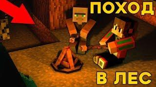 МЫ С КОМПОТОМ ОТПРАВИЛИСЬ В ПОХОД В МАЙНКРАФТ 100 ТРОЛЛИНГ ЛОВУШКА Minecraft ЖИТЕЛЬ И КОМПОТ В ЛЕСУ