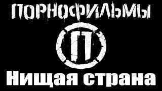 ПОРНОФИЛЬМЫ - НИЩАЯ СТРАНА (г.Орёл) LIVE