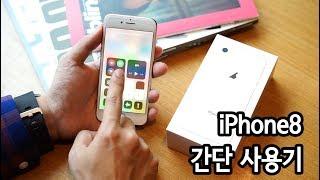 아이폰8 간단 사용기