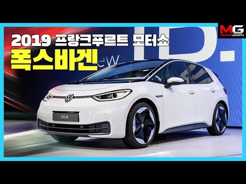 [first-made-public]-volkswagen-id.3...a-single-charge-runs-up-to-550km!!!