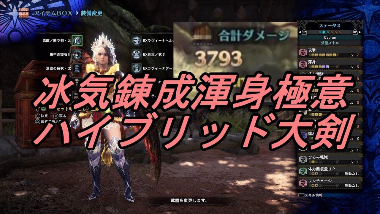 き 剣 ひょう 錬成 大