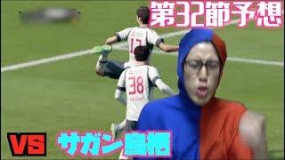 【公式】プレビュー:サガン鳥栖vsFC東京 明治安田生命J1リーグ 第3...