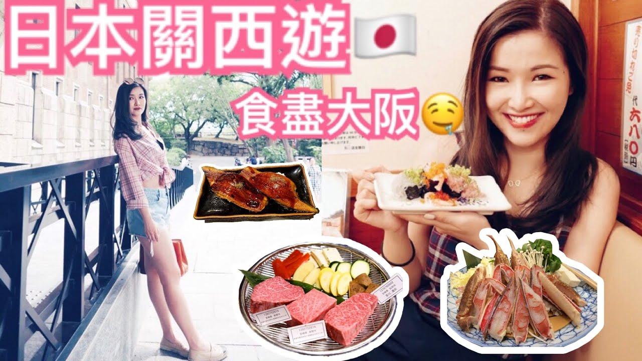 Travel with Suenn 日本VLOG EP1食盡大阪 </p>  </div><!-- .entry-content -->     </article><!-- #post-## -->  <nav class=