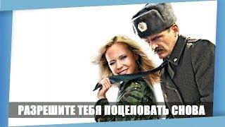 ГОРЯЧИЙ ФИЛЬМ ДЛЯ ТЕХ КТО ДУШОЙ В ОТПУСКЕ! *РАЗРЕШИТЕ ТЕБЯ ПОЦЕЛОВАТЬ СНОВА* Русские мелодрамы
