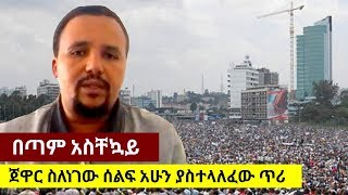 WATCH: Jawar Mohammed