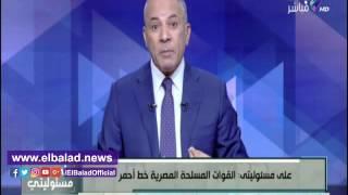 أحمد موسى : «الجيش المصري هو الخط الأحمر الوحيد» .. فيديو