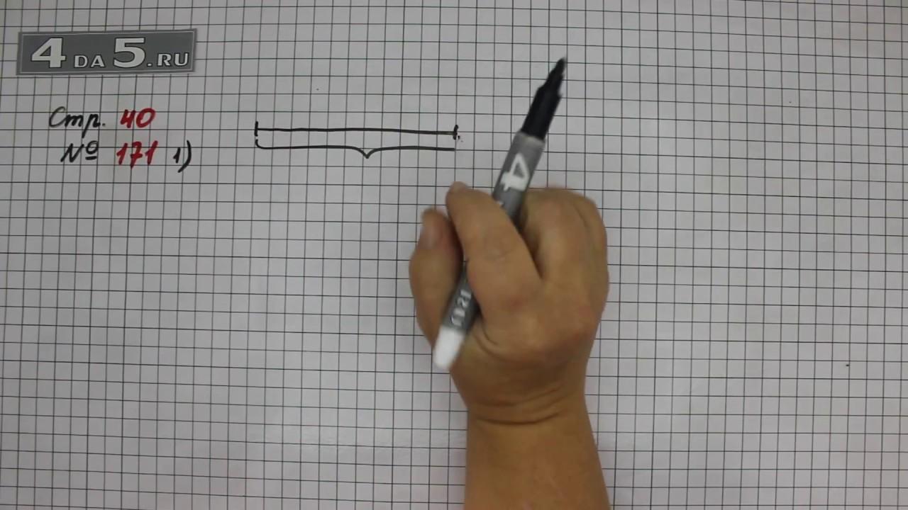 гдз математика 4 класс 1 часть страница