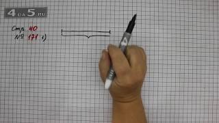 Страница 40 Задание 171 (Вариант 1) – Математика 4 класс Моро – Учебник Часть 1