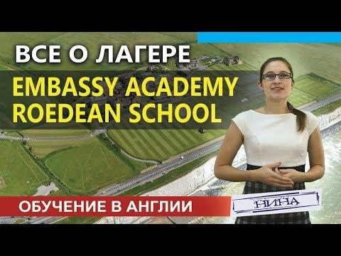 Embassy Academy Roedean School | Все об обучении в Англии | Языковые лагеря