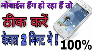 Aap ka mobile hang ho raha hai.4 step me thik kare.