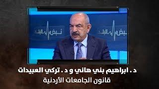 د. ابراهيم بني هاني ود. تركي العبيدات - قانون الجامعات الأردنية