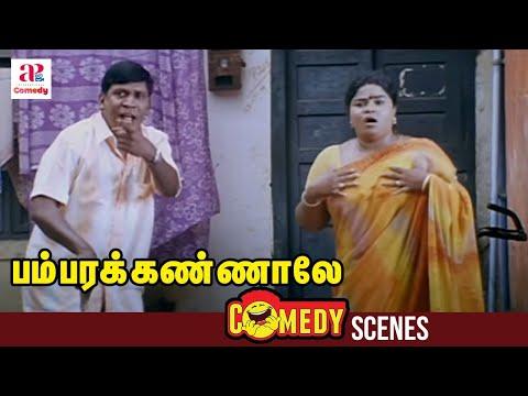 Bambharakannaley - 2 Idly 1 Vadai Comedy