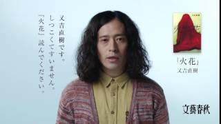 【年間ベストセラー 第1位】又吉直樹『火花』 芥川賞受賞で話題騒然。 2...