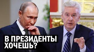 Многоходовочка Путина - Собянин даже не представляет что его ждёт - новости, политика