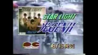 1987年8月19日 光GENJI『STAR LIGHT』CM.