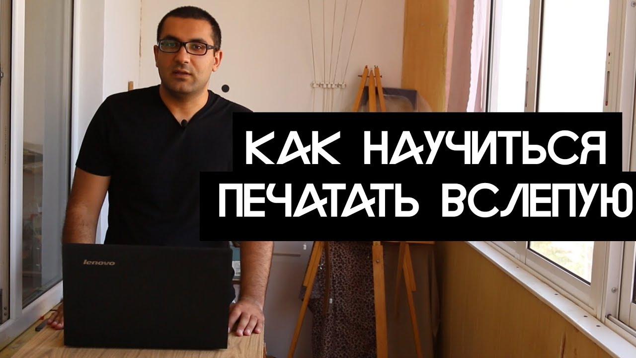 Как научиться слепой печати (печатать вслепую) - YouTube