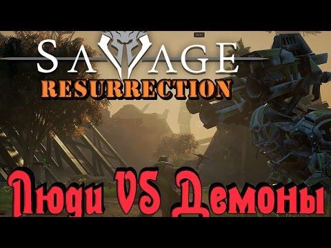 Savage Resurrection - Оригинальнейшая игра 2016