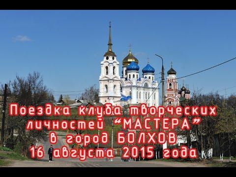 Поездка в Болхов 16 августа 2015 г