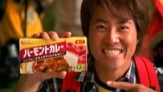 ハウス食品『バーモントカレー』 CM 【ケイン・コスギ】 2003/05