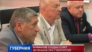 В Иванове создан совет ветеранов при губернаторе