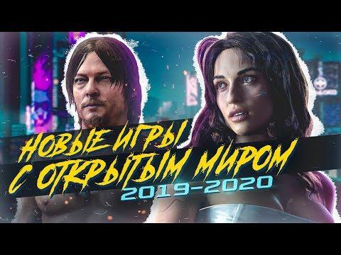 22 ИГРЫ С ОТКРЫТЫМ МИРОМ, ВЫХОДЯЩИХ В 2019 2020