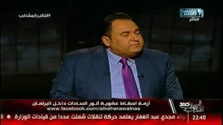 النائب محمد أنور السادات يكشف للمصرى أفندى360 سر تقديم بلاغ ضد نفسه!