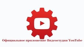 Официальное приложение Видеостудия YouTube  на Андроид