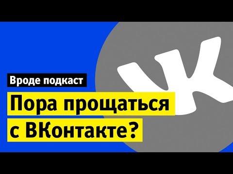 Пора прощаться с Вконтакте? | Вроде подкаст