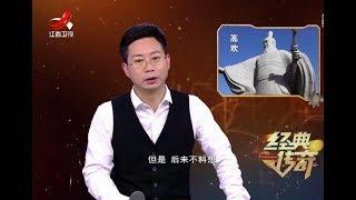 《经典传奇》曹操七十二疑冢引出的惊世秘密20171130[高清版]