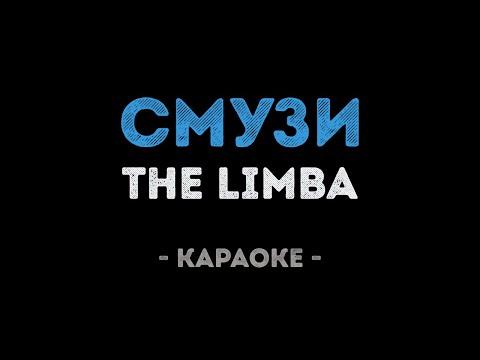 The Limba - СМУЗИ (Караоке)