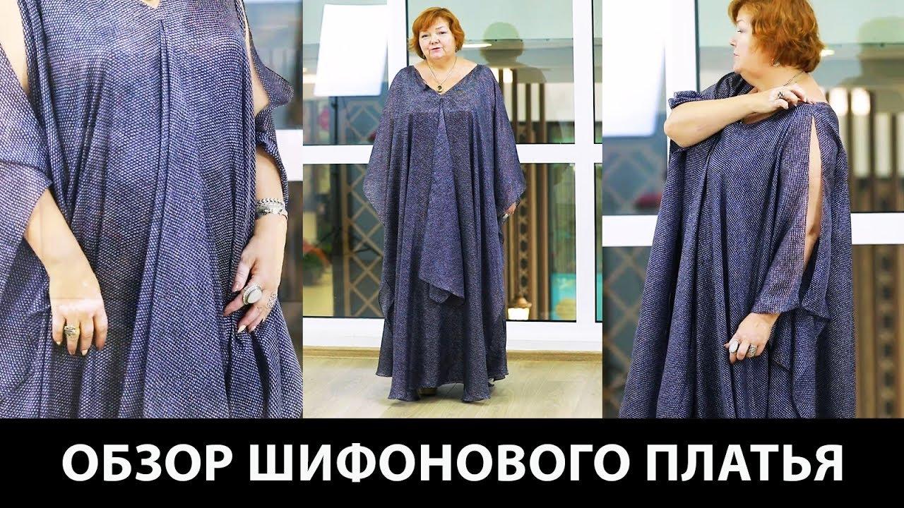 Как сшить платье из шифона? Макси платье без выкройки - YouTube