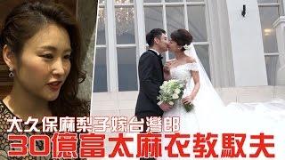 30億台塑媳婦賀好友出嫁 親授麻梨子育兒經 | 台灣蘋果日報