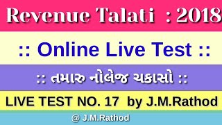 GK TEST FOR ALL, Revenue talati exam preparation 2018, ONLINE LIVE TEST NO.17, તમારુ નોલેજ ચકાસો.