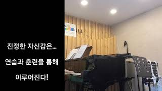 [피아노레슨]초4 전공예비생의 연습훈련! 힘든 연습이 재미있다니😮 기특합니다~!👍😍