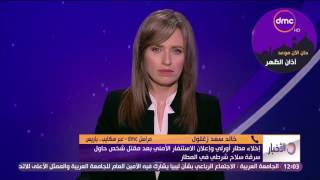 الأخبار - وزير الداخلية والدفاع يتفقدان مطار أورلي فى باريس للوقوف على ملابسات الحادث