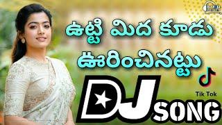 Utti Meeda Kudu Telugu Folk Dj Song Remix By Dj Yogi From Haripuram Telugu Folk Dj Songs