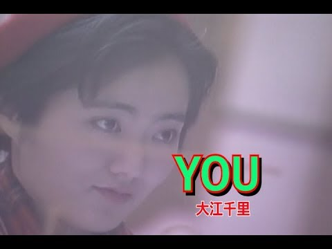 大江 千里 you
