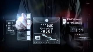 видео Эксплуатационные базы строительных организаций