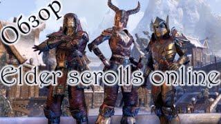 Обзор игры Elder Scrolls Online (TESO, ESO) 2017 - всего 14 минут!