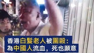 香港被围殴老人:我为中国人流血!我死也愿意!  CCTV