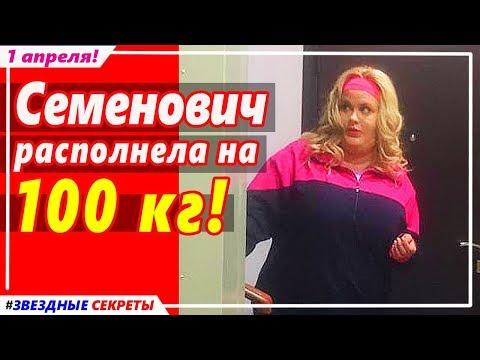 🔔 Анна Семенович располнела на 100 кг! Диеты не помогают