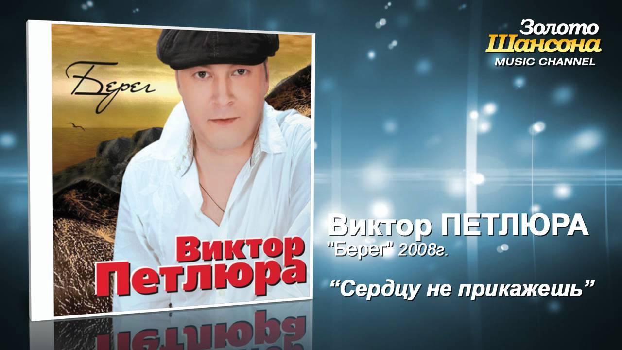 Виктор Петлюра — Сердцу не прикажешь (Audio)