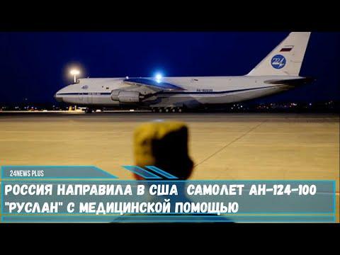 Россия направила в США  самолет Ан-124-100 Руслан с медицинской помощью