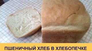 Пшеничный хлеб в хлебопечке - домашний рецепт!