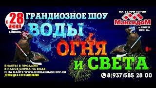 Цирк на воде Aqua Show Казань тк Максидом с 28 июня 2019