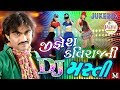 Jignesh Kaviraj Ni Dj Masti || 2017 || Audio Jukebox