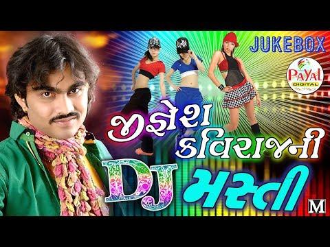 Jignesh Kaviraj Ni Dj Masti || 2017 || Audio Jukebox