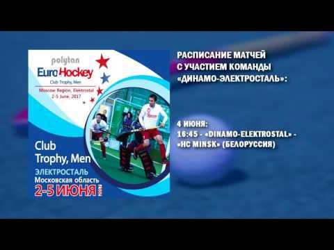 Хоккей на траве. Расписание матчей с участием команды : Динамо-Электросталь