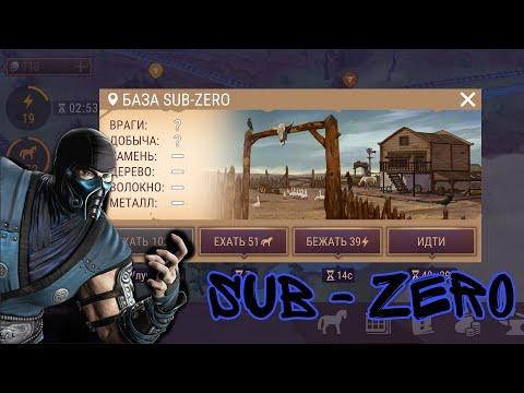 РЕЙД НА ДИКОМ ЗАПАДЕ! БАЗА Sub - Zero! Westland Survival